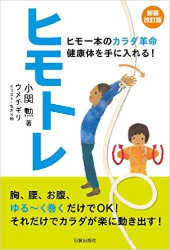 新装版ヒモトレ.jpg